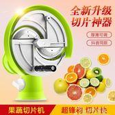 檸檬切片器手動家用商用多功能水果切片機切蔬菜土豆神器.YYJ 奇思妙想屋