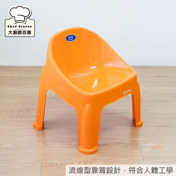 聯府大QQ椅塑膠椅子兒童椅靠背椅RD718-大廚師百貨