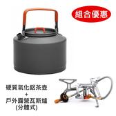 ADISI 硬質氧化鋁茶壺+火楓 戶外露營瓦斯爐(分體式) / 城市綠洲