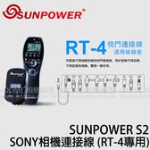 SUNPOWER S2 SONY 相機連接線 轉接線 (0利率 郵寄免運 湧蓮國際公司貨) 適用SUNPOWER RT-4快門搖控器