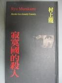 【書寶二手書T5/一般小說_LFM】寂寞國的殺人_村上龍
