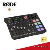 【金聲樂器】RODE RCP Caster Pro 廣播製作工作室
