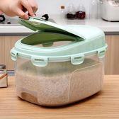 廚房密封塑料防潮收納米缸