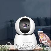 監視器無線攝像頭wifi可連手機遠程視頻監控器家用高清夜視套裝監視家庭LX聖誕交換禮物