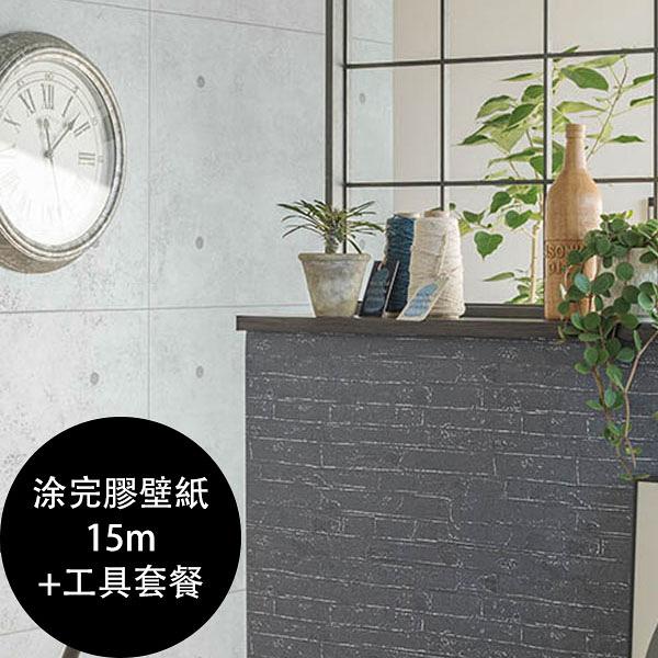 工業風水泥牆 灰色牆 混凝土紋壁紙 工作室 店鋪壁紙 日本製 BB-8444【塗完膠壁紙15m+工具套餐】