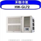 禾聯【HW-GL72】《變頻》窗型冷氣 72(含標準安裝)