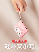 韓國卡通迷你行動電源超薄便攜女超萌可愛創意大容量蘋果8毫安【【八折搶購】】
