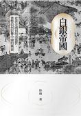 (二手書)白銀帝國:從唐帝國到明清盛世,貨幣如何影響中國的興衰