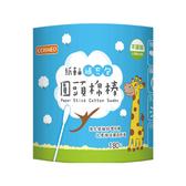COSMED紙軸棉花棒補充包180支【康是美】