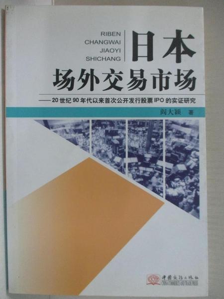 【書寶二手書T1/財經企管_CGR】日本場外交易市場:20世紀90年代以?首次公開?行股票IPO的?証研究_