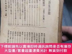 二手書博民逛書店罕見王陽明全集(大東書局全一冊初版)Y455453 王陽明 大東書局 出版1936
