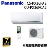 【Panasonic國際】4-6坪變頻冷專分離式空調 PX36FA2/CU-PX36FCA2 含基本安裝//運送
