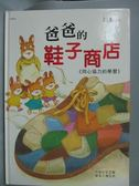 【書寶二手書T8/少年童書_XFQ】爸爸的鞋子商店_李芝賢