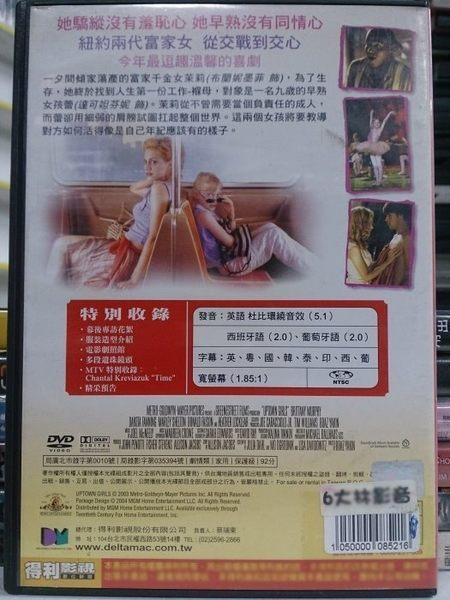 影音專賣店-I05-073-正版DVD*電影【槓上富家女】-布蘭妮墨菲*達可妲芬妮*瑪莉薛頓