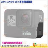 GoPro AAIOD-003 更換側邊護蓋 公司貨 原廠替換側蓋 適用 HERO7 Black 黑色版
