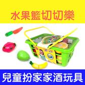魔鬼氈水果籃切切樂 兒童玩具 水果玩具
