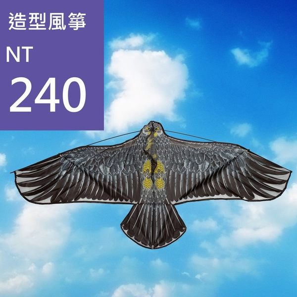 標準老鷹風箏(小)