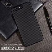華碩 ASUS ZE554KL ZS551KL ZC554KL 手機殼 碳纖維 全包 矽膠軟殼 保護殼 防摔 保護套