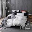標準雙人床包冬夏兩用被套四件組【 OL600 WHITE 】 玩色系列 300織精梳棉 台灣製 OLIVIA
