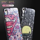 King*Shop~HTC 825手機套Desire825保護殼卡通矽膠防摔彩繪男女款式軟包邊潮