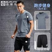 運動套裝男短袖t恤跑步裝備速干緊身衣寬鬆足球籃球訓練健身衣服 QQ21724『MG大尺碼』
