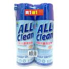 多益得 All Clean冷氣抗菌清潔劑 450c.c  買一送一