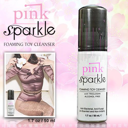 情趣用品 奇摩買就送潤滑液滿千再9折♥女帝♥美國Empowered Products-Pink Sparkle玩具清潔劑50ml
