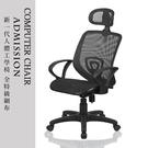 電腦椅 高背電腦椅 電競椅 辦公椅 椅子 Sato全網電腦椅 人體工學|宅貨