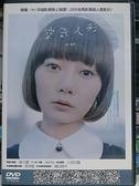 挖寶二手片-0B02-639-正版DVD-日片【空氣人形】-裴斗娜(直購價)