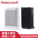 【團購大禮包/買就送濾網+濾心】美國Honeywell 抗敏系列 空氣清淨機 HPA-200APTW(二入)