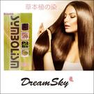 象徵主題 護髮 染髮霜 草本 植物染 健康染 白髮 頭髮 專業 沙龍 使用款 染髮劑 (400ml/盒) DreamSky