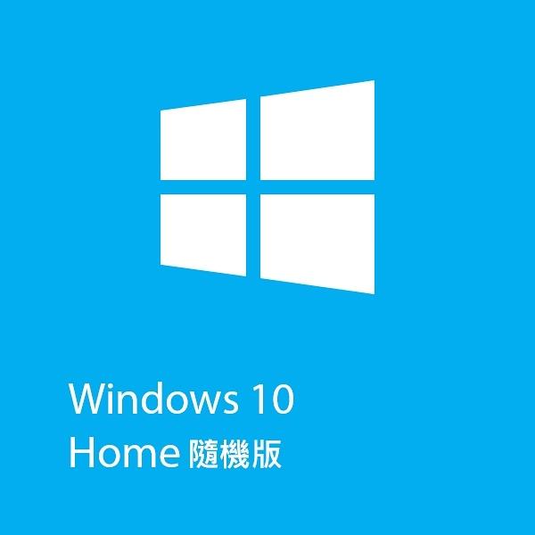 微軟 Windows 10 Home 64BIT 中文家用進階 隨機版 Win10 Windows 10 【刷卡含稅價】