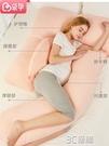孕婦枕頭側睡枕多功能托腹用品u型抱枕睡覺側臥枕靠枕睡枕 3C優購HM