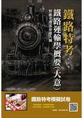 【107年最新版】鐵路運輸學概要(大意)(鐵路特考適用)