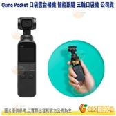 新春活動 DJI Osmo Pocket 口袋雲台相機 全景 FPV 智能跟隨 三軸口袋機 公司貨