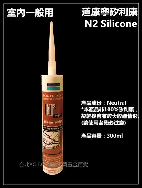 【台北益昌】道康寧 DOW CORNING 矽利康 矽力康 Silicone (黑色) N2 中性 室內一般用