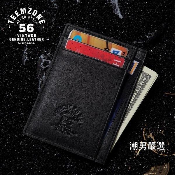 男士卡包多卡位信用卡片包大容量皮質銀行卡套皮質卡位包