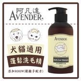 【力奇】AVENDER 阿凡達 蓬鬆洗毛精300ml (AVR13) 【犬貓適用】可超取 (J023A01)