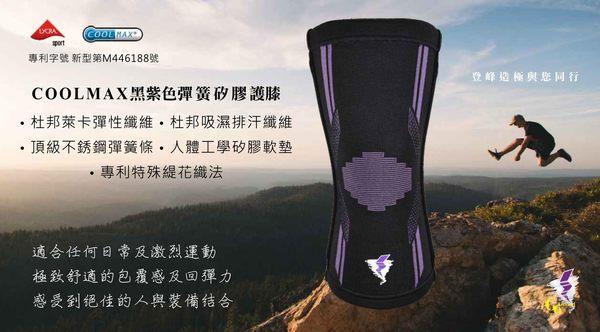 吸濕排汗黑紫色護膝 GoAround  COOLMAX加強壓縮護膝(1入) 醫療護具 吸濕排汗護膝 膝蓋保護 杜邦萊卡