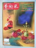 【書寶二手書T9/雜誌期刊_QFV】藝術家_419期_包浩斯巨匠約瑟夫亞伯斯