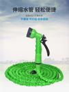 萬用清潔水管 高壓彈力伸縮水管 洗車水管...