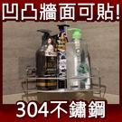 扇形角落架 304不鏽鋼無痕掛勾 易立家生活館 舒適家企業社 廚房浴室收納瓶罐置物架