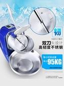 碎冰機商用奶茶店刨冰機家用小型電動壓冰打冰機雙刀制冰沙機YYP 交換禮物