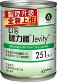 亞培 健力體Jevity 2箱 *維康*