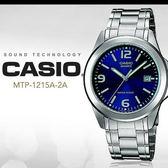CASIO 簡約俐落 MTP-1215A-2ADF 指針錶 MTP-1215A-2A 現貨可超取!