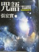【書寶二手書T2/宗教_JLQ】咒語-下載宇宙能量的通關密碼_張宏實