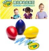 美國crayola幼兒可水洗蛋形蠟筆3色 114503