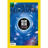 《國家地理雜誌》1年12期
