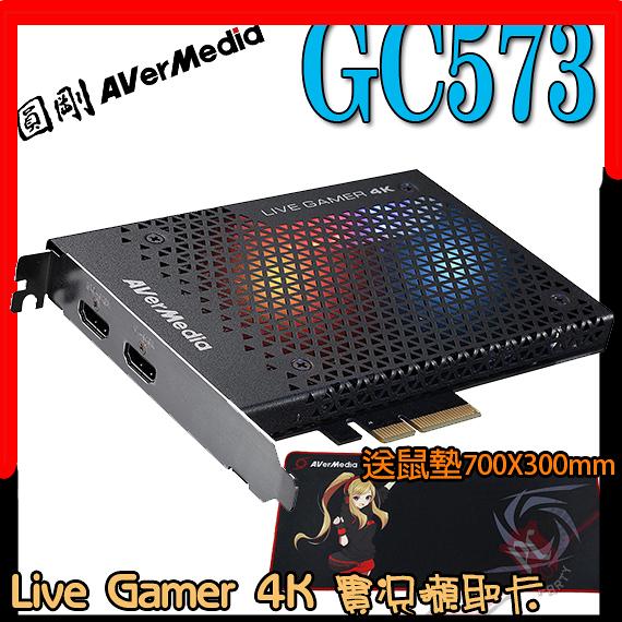 [ PC PARTY  ]  送鼠墊 圓剛 Avermedia Live Gamer 4K HDR高清直播實況擷取卡