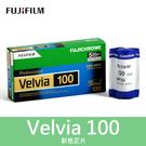 【現貨】單捲價 Velvia 100 中片幅 120 幻燈片 正片 富士 RVP 100度 (保存效期內)